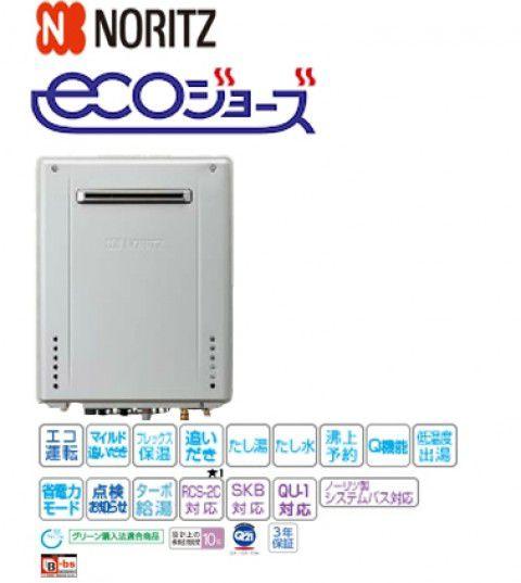 ノーリツ ガス給湯器 シンプル(オート)壁掛型 20号 GT-C2062SAWX BL エコジョーズ 【代引不可】