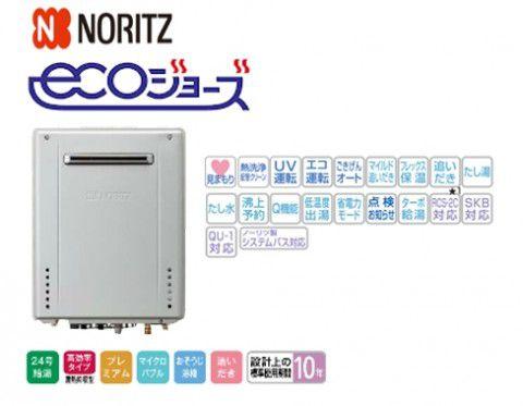 ノーリツ ガス給湯器 プレミアム(全自動)壁掛型 24号 GT-C2462PAWX BL エコジョーズ 【代引不可】