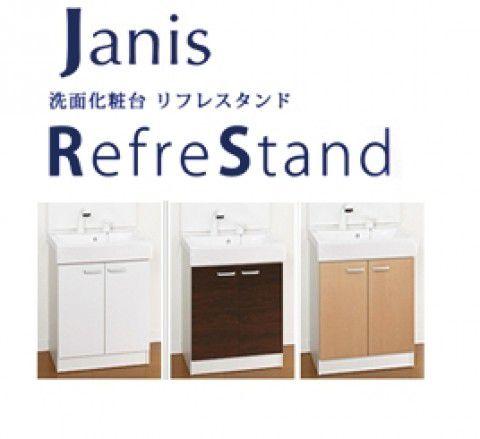 ジャニス工業 リフレスタンド 750幅 ツーハンドル水栓 化粧鏡台なし 【LU751RSC-□-BW1】