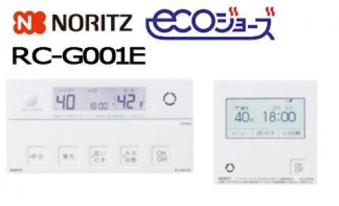 ノーリツ ガス給湯器用 リモコンマルチセット RC-G001E 【代引不可】