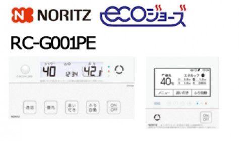 ノーリツ ガス給湯器用 インターホンリモコンマルチセット RC-G001PE 【代引不可】