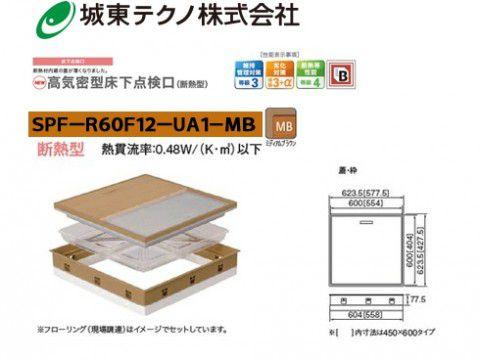 見積無料 [再販ご予約限定送料無料] 3万円以上送料無料 spfr60f12ua1mb販売 城東テクノ トラスト 断熱型 SPF-R60F12-UA1-MBミディアムブラウン 高気密型床下点検口