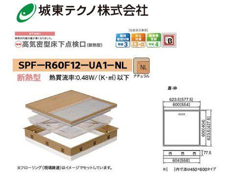 城東テクノ 高気密型床下点検口 SPF-R60F12-UA1-NL ナチュラル (断熱型)