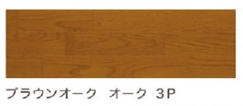 イクタ フロア材 パワフルフロアーREO ツヤあり オーク 3P 床暖対応 3.3m2 J0813 ブラウンオーク 6枚入 【代引不可】