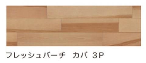 イクタ フロア材 パワフルフロアーREO ツヤあり カバ 3P 床暖対応 3.3m2 J0820 フレッシュバーチ 6枚入 【代引不可】