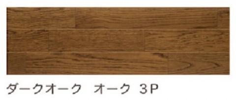 イクタ フロア材 パワフルフロアーREO ツヤ消し オーク 3P 床暖対応 3.3m2 J0835 ダークオーク 6枚入 【代引不可】