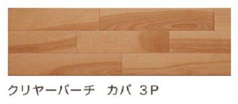 イクタ フロア材 パワフルフロアーREO ツヤ消し カバ 3P 床暖対応 3.3m2 J0851 クリヤーバーチ 6枚入 【代引不可】