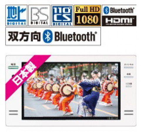 ツインバード工業 VB-BS169W ホワイト [16V型浴室テレビ(地上・BS・110度CS・bluetooth対応)]