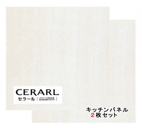 アイカ工業 石目柄 FAN1796ZMN セラール 3×8(3×935×2 455mm)サイズ 2枚入【代引不可】
