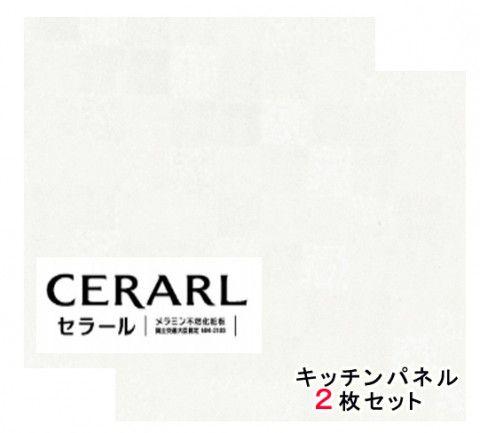 アイカ工業 抽象柄 FAN1806ZMN セラール 3×6(3×935×1 855mm)サイズ 2枚入【代引不可】