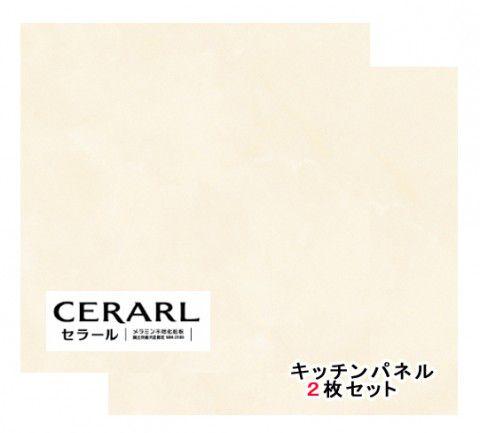 アイカ工業 石目柄 FAN1811ZMN セラール 3×8(3×935×2 455mm)サイズ 2枚入【代引不可】