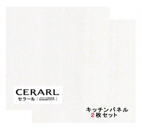 アイカ工業 石目柄 FAN1836ZMN セラール 3×8(3×935×2 455mm)サイズ 2枚入【代引不可】
