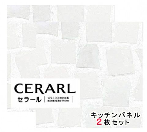 アイカ工業 抽象柄 FAN1845ZMN セラール 3×6(3×935×1 855mm)サイズ 2枚入【代引不可】