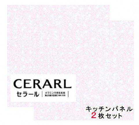 アイカ工業 抽象柄 FAN1846ZMN セラール 3×6(3×935×1 855mm)サイズ 2枚入【代引不可】