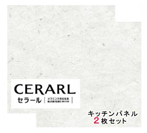 アイカ工業 抽象柄 FAN1847ZMN セラール 3×6(3×935×1 855mm)サイズ 2枚入【代引不可】