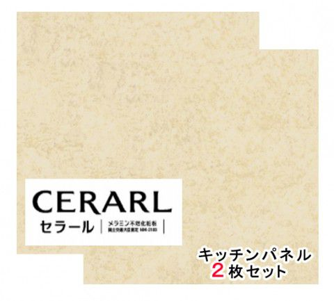 アイカ工業 抽象柄 FAN1872ZMN セラール 3×6(3×935×1 855mm)サイズ 2枚入【代引不可】