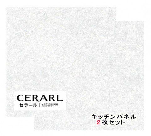 アイカ工業 抽象柄 FAN1873ZMN セラール 3×8(3×935×2 455mm)サイズ 2枚入【代引不可】