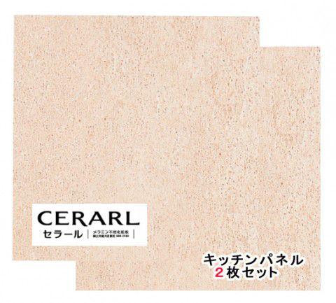 アイカ工業 石目柄 FAN1960ZMN セラール 3×8(3×935×2 455mm)サイズ 2枚入【代引不可】