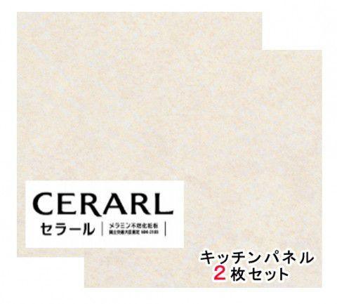 アイカ工業 抽象柄 FAN1963ZMN セラール 3×6(3×935×1 855mm)サイズ 2枚入【代引不可】