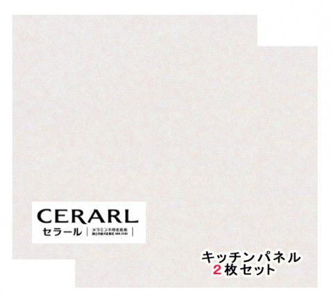 アイカ工業 抽象柄 FAN1966ZMN セラール 3×8(3×935×2 455mm)サイズ 2枚入【代引不可】