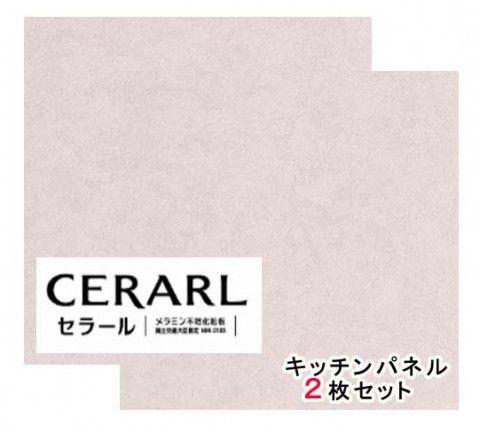 アイカ工業 抽象柄 FAN1995ZMN セラール 3×6(3×935×1 855mm)サイズ 2枚入【代引不可】