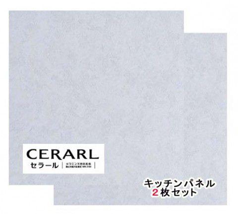 アイカ工業 抽象柄 FAN1996ZMN セラール 3×8(3×935×2 455mm)サイズ 2枚入【代引不可】