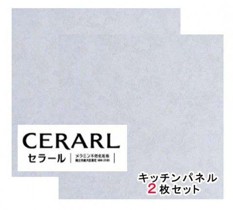 アイカ工業 抽象柄 FAN1996ZMN セラール 3×6(3×935×1 855mm)サイズ 2枚入【代引不可】