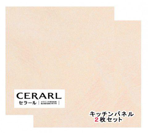 アイカ工業 抽象柄 FAN8942ZMN セラール 3×8(3×935×2 455mm)サイズ 2枚入【代引不可】
