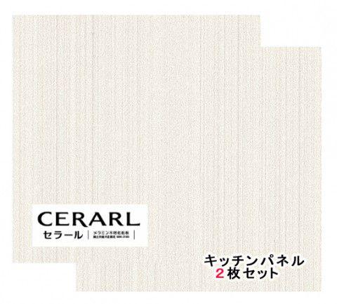 アイカ工業 抽象柄 FAS1838ZMN セラール 3×8(3×935×2 455mm)サイズ 2枚入【代引不可】