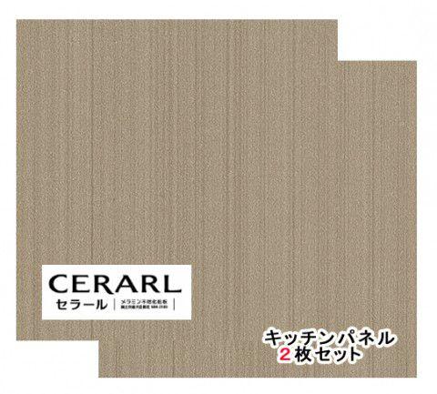 アイカ工業 抽象柄 FAS1840ZMN セラール 3×8(3×935×2 455mm)サイズ 2枚入【代引不可】