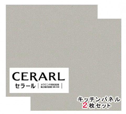 アイカ工業 抽象柄 FAS852ZMN セラール 3×8(3×935×2 455mm)サイズ 2枚入【代引不可】