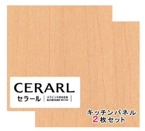 アイカ工業 メープル柄 柾目 FJ-147ZN セラール 3×8(3×935×2 455mm)サイズ 2枚入【代引不可】