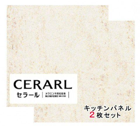 アイカ工業 石目柄 FJ-1788ZN セラール 3×8(3×935×2 455mm)サイズ 2枚入【代引不可】