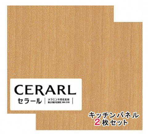 アイカ工業 バーチ柄 柾目 FJ-2011ZJN67 セラール 3×8(3×935×2 455mm)サイズ 2枚入【代引不可】
