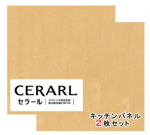 アイカ工業 メープル柄 板目 FJ-2213ZN セラール 3×8(3×935×2 455mm)サイズ 2枚入【代引不可】