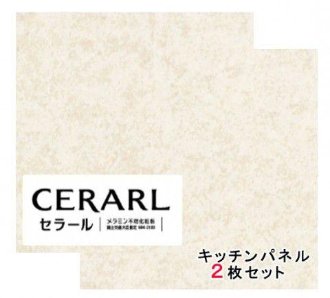 アイカ工業 石目柄 FJ-819ZN セラール 3×8(3×935×2 455mm)サイズ 2枚入【代引不可】