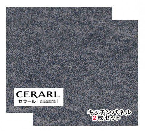 アイカ工業 石目柄 FJ-901ZD セラール 3×8(3×935×2 455mm)サイズ 2枚入【代引不可】