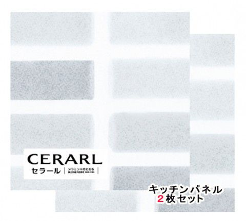 アイカ工業 抽象柄 FJC1726ZKN82 セラール 3×8(3×910×2420mm)サイズ 2枚入【代引不可】