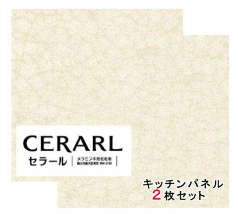 アイカ工業 抽象柄 FJN1767ZKN82 セラール 3×8(3×935×2 455mm)サイズ 2枚入【代引不可】