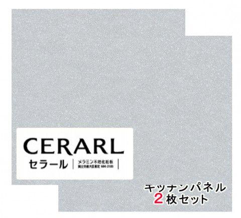 アイカ工業 単色柄 メタリックシルバー FJS852ZYN11 セラール 3×8(3×935×2 455mm)サイズ 2枚入【代引不可】
