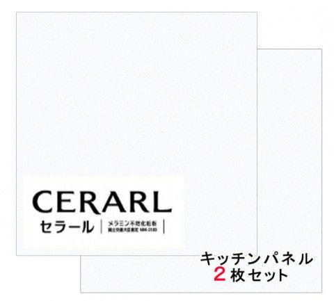 アイカ工業 単色柄 FKJ6000ZNN74 セラール 3×8(3×935×2 455mm)サイズ 2枚入【代引不可】