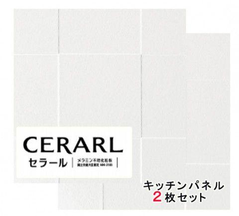 アイカ工業 単色柄 FKJ6000ZUN85 セラール 3×8(3×935×2 455mm)サイズ 2枚入【代引不可】