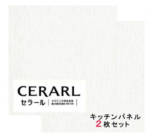 アイカ工業 単色柄 FKJ6000ZYN24 セラール 3×8(3×935×2 455mm)サイズ 2枚入【代引不可】