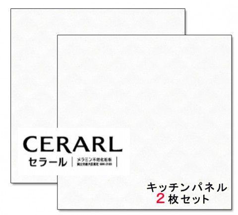 アイカ工業 単色柄 FKJ6000ZYN96 セラール 3×6(3×935×1 855mm)サイズ 2枚入【代引不可】