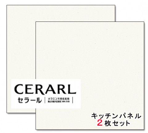 アイカ工業 単色柄 FKM6200ZMN セラール 3×6(3×935×1 855mm)サイズ 2枚入【代引不可】