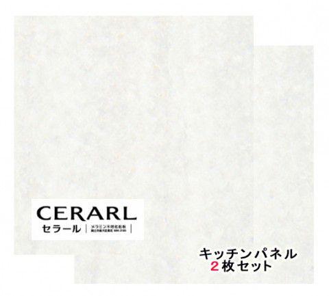 アイカ工業 石目柄 FQN1700zmn セラール 3×8(3×935×2 455mm)サイズ 2枚入【代引不可】