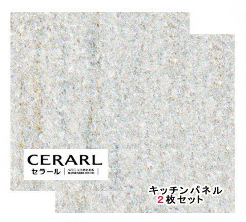 アイカ工業 石目柄 FQN1701zmn セラール 3×8(3×935×2 455mm)サイズ 2枚入【代引不可】