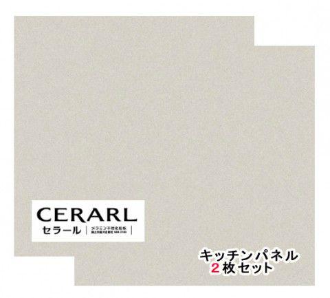 アイカ工業 単色柄 FQN6119ZMN セラール 3×8(3×935×2 455mm)サイズ 2枚入【代引不可】