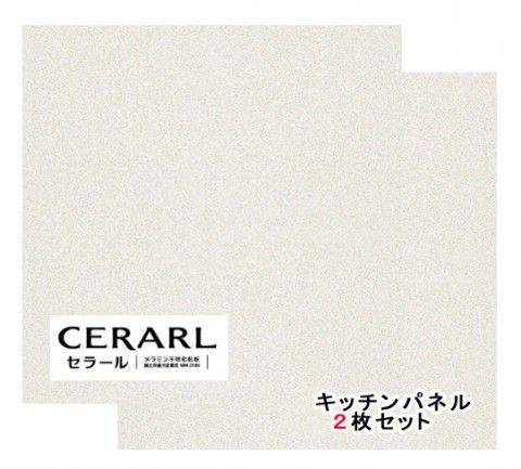 アイカ工業 単色柄 FQN6300ZMN セラール 3×8(3×935×2 455mm)サイズ 2枚入【代引不可】