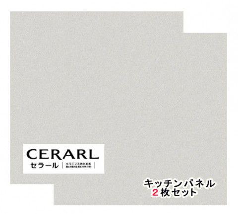 アイカ工業 単色柄 FQN6301ZMN セラール 3×8(3×935×2 455mm)サイズ 2枚入【代引不可】